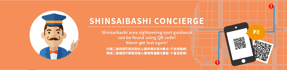 SHINSAIBASHI CONCIERGE